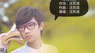 汪苏泷 - 万有引力【歌词版】Wang Su Long - Wan You Yin Li Pinyin Lyrics