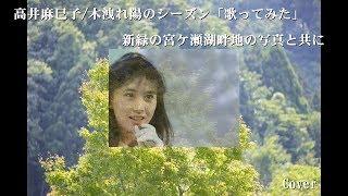 1988年4月6日リリース高井麻巳子8枚目ラストシングルを宅録で男が歌って...