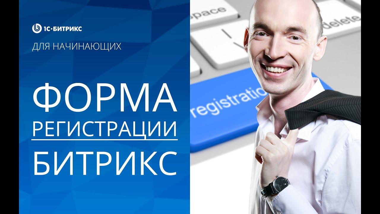 Настройка регистрации в битрикс amo crm для агентств недвижимости