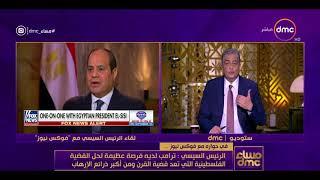 مساء dmc - تعليق أسامة كمال على رد الرئيس السيسي على سؤال صحفي
