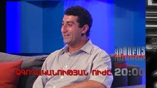 Kisabac Lusamutner anons 03.10.17 Dzoghakanutyan Uj
