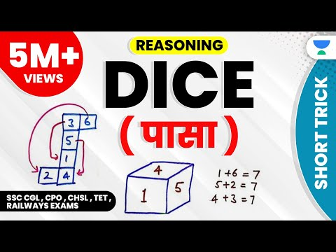 Reasoning || Dice ( पासा ) short trick || SSC CGL , CPO , CHSL , TET , RAILWAYS EXAMS