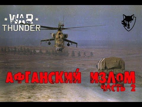 Афганский излом ЧАСТЬ 2 Панджшерская операция [Другой War Thunder]