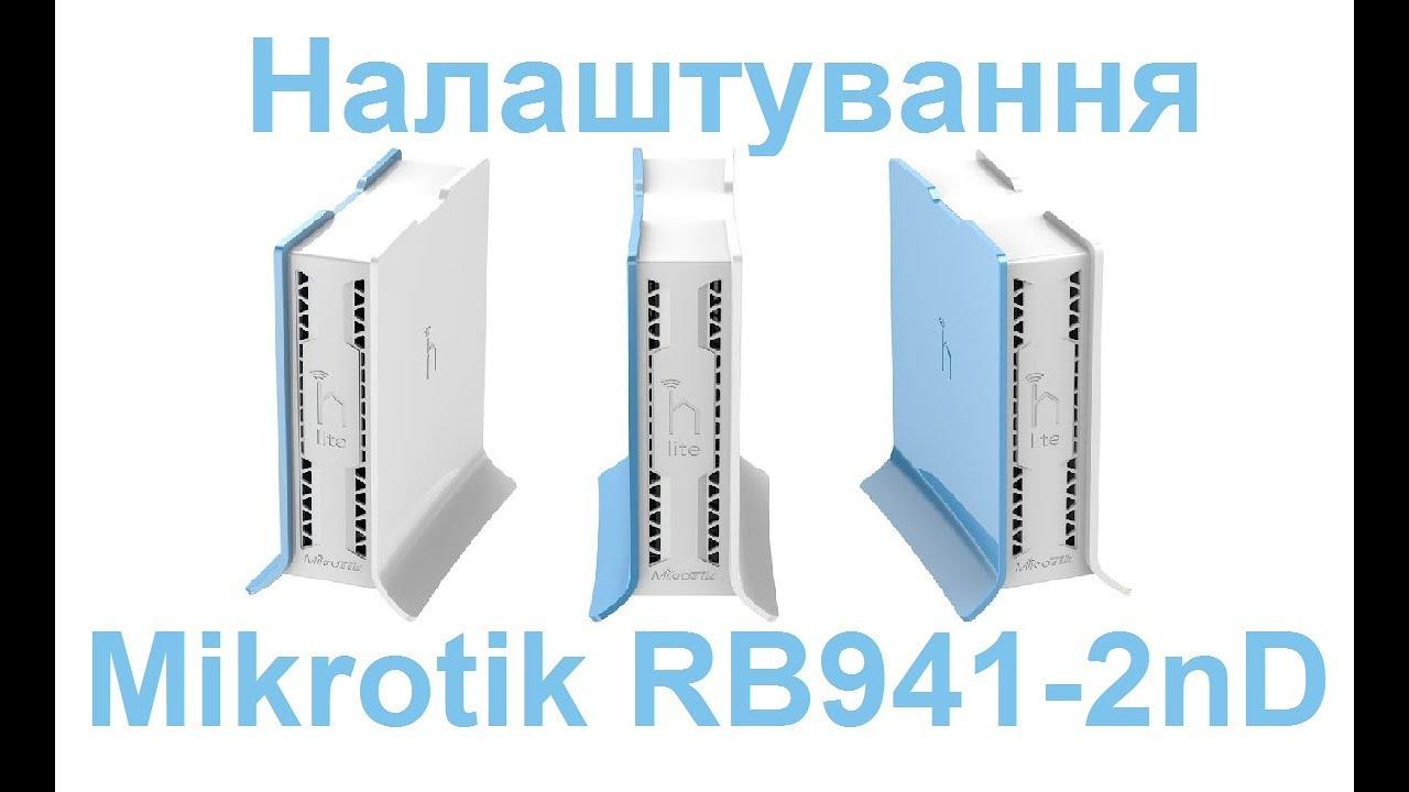 Mikrotik Rb941 2nd Tc Hap Lite Youtube