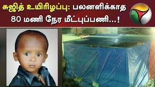 சுஜித் உயிரிழப்பு: பலனளிக்காத 80 மணி நேர மீட்புப்பணி...!   | Surjith | Surjith RIP | Surjith News