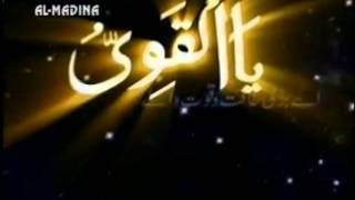 99 NAMES OF ALLAH IN URDU TRANSLATION -