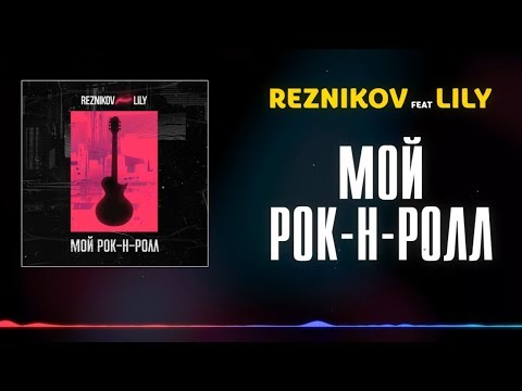 Reznikov - Мой Рок-н-Ролл (feat. Lily) | Official Lyric Video
