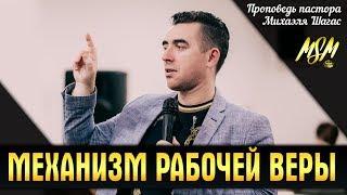 МЕХАНИЗМ РАБОЧЕЙ ВЕРЫ - Пастор Михаэль Шагас (21 сентября, 2018)