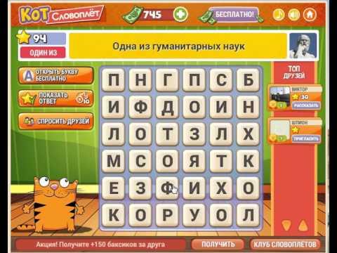 Полные ответы на игру Перевертыши в Одноклассниках на все