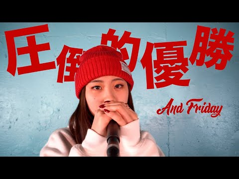 """【2nd Single】And Friday """"圧倒的優勝""""【Official Music Video】"""