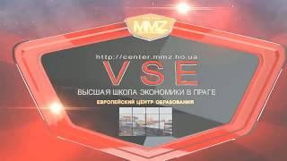 VSE Пражский экономический университет
