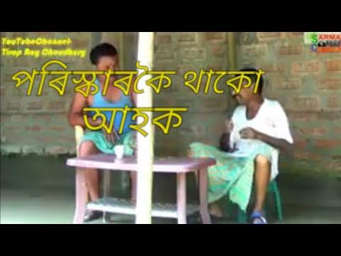 পৰিস্কাৰকৈ থাকো আহক ll Funny Video ll Tirap Ray Choudhury ll