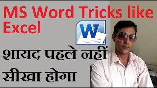 Ms Word Secret Magic Tricks In Hindi || secrets, tips and tricks of Microsoft Word you don't know