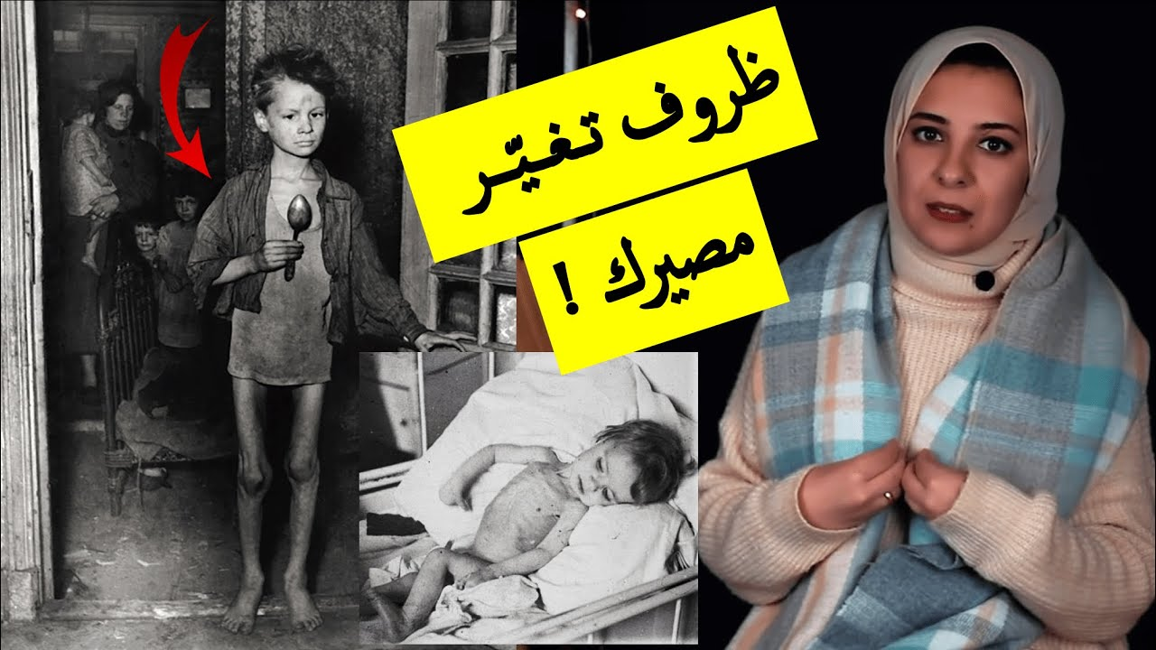 مصير ضحايا الحروب والمجاعات | انت أقوى ولا الظروف؟