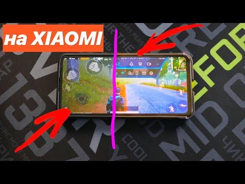 Читерский функционал в смартфонах Xiaomi для PUBG MOBILE