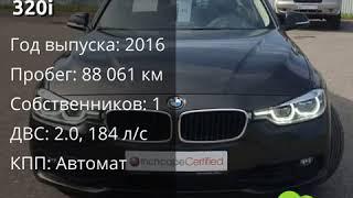 BMW 3 серия VI (F3x) Рестайлинг 320i
