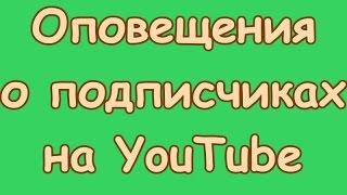 Оповещение о подписчиках на YouTube [OBS Studio]