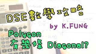 [學生問題#028] Polygon 問題,計Diagona