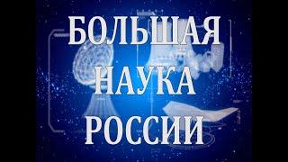 Большая наука России. Захоронение радиоактивных отходов в Карском море. 03 мая 2020