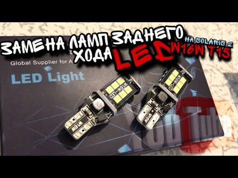 Замена ламп заднего хода на LED SOLARIS 2