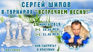 Шахматы ♕ Сергей Шипов 🎤 в турнирах 🌾 Встречаем весну 🌷