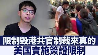 人大料6月30日表決港國安法 美限制「毀港」共官簽證|@新唐人亞太電視台NTDAPTV |20200701