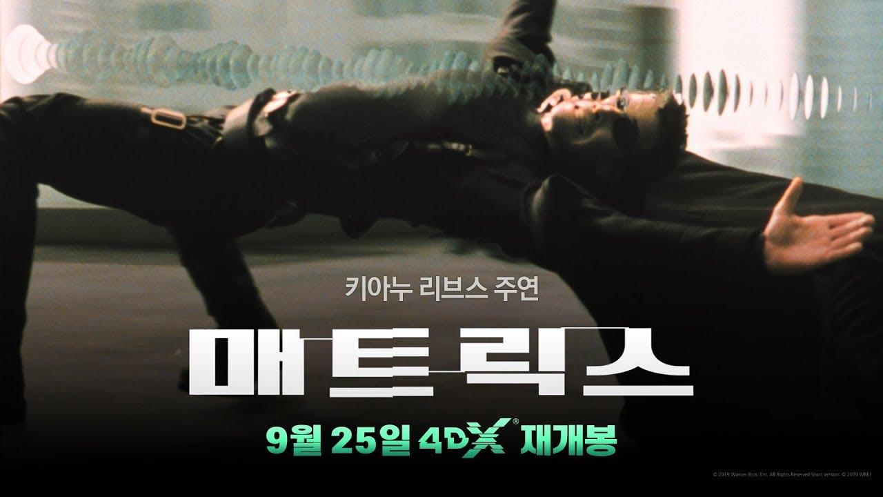 [매트릭스] 4DX 재개봉 예고편