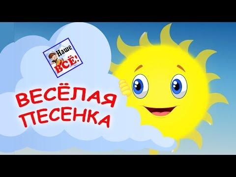 Мультфильм про тучку и солнышко