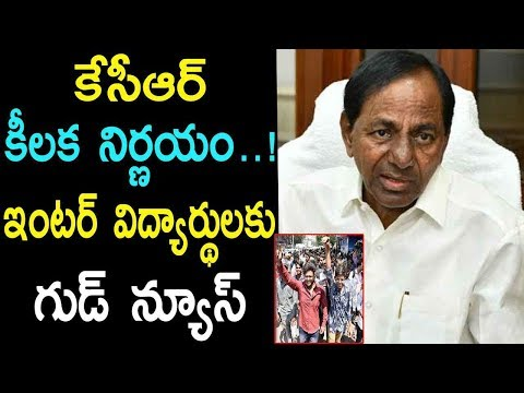 Good News..CM KCR Strong Decision On Telangana Board Of Intermediate Education | Inter Results
