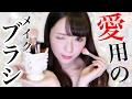 【使い方紹介!】愛用メイクブラシ紹介♡My Makeup Brushes