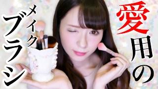 【使い方紹介!】愛用メイクブラシ紹介♡My Makeup Brushes thumbnail