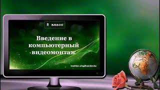 УРОК 4.  Введение в компьютерный видеомонтаж (8 класс)