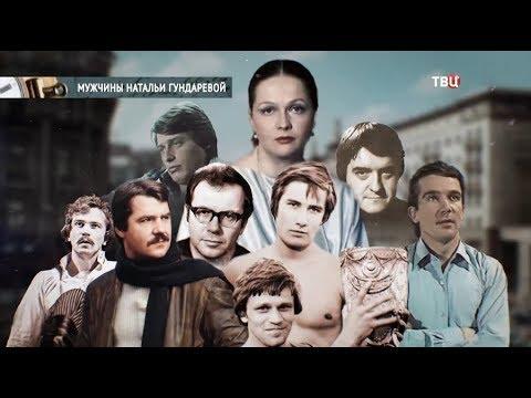 Мужчины Натальи Гундаревой