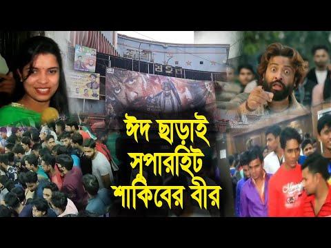 রেকর্ডের পথে শাকিবের 'বীর' ঈদ ছাড়াই সুপারহিট | Bir Cinema Hall Review 2020