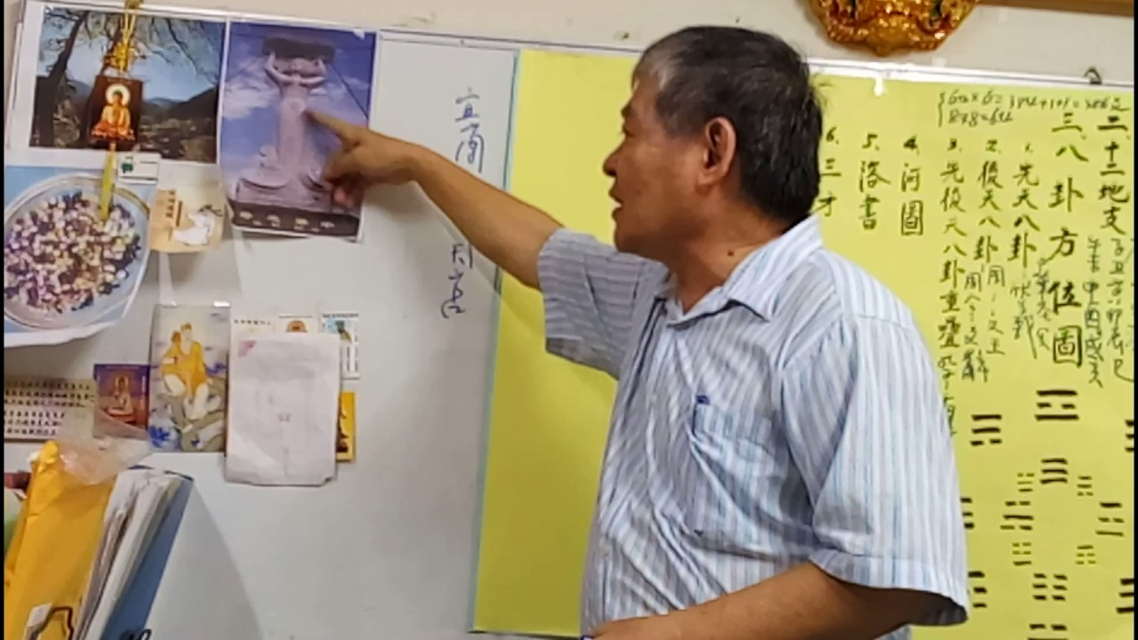 堪輿學看風水地理 part1 - YouTube