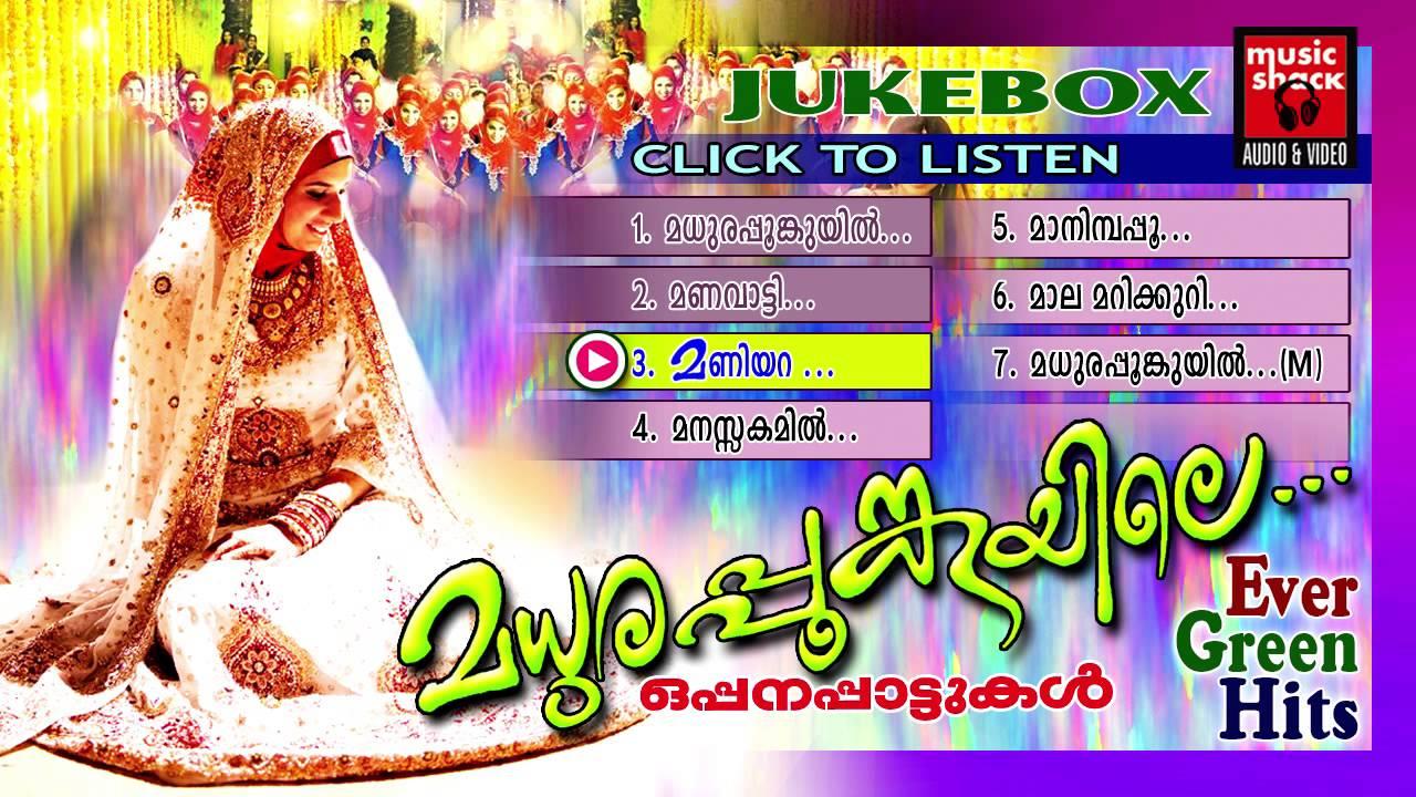Malayalam Nonstop Oppana Songs   Madhurapoonguyile   Old Mappila Pattukal   Jukebox