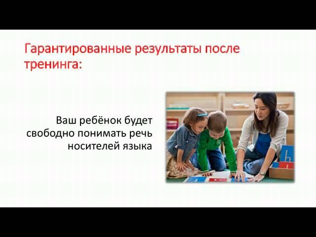 Как обучить ребёнка английскому