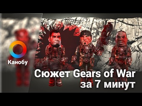 Gears of war мультфильм