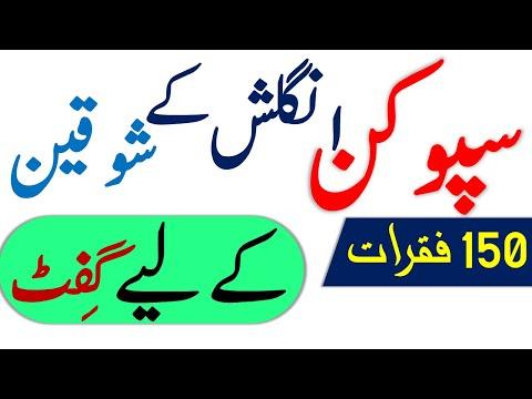 Shortcut to Speaking English fast  | 150 Urdu to English sentences | Urdu / Hindi