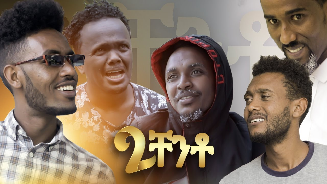 NatnaTv - 2ቸንቶ - ብ ናትናኤል ሓይለኣብ - 2Chento New Eritrean Comedy by Natnael Hayleab 2021