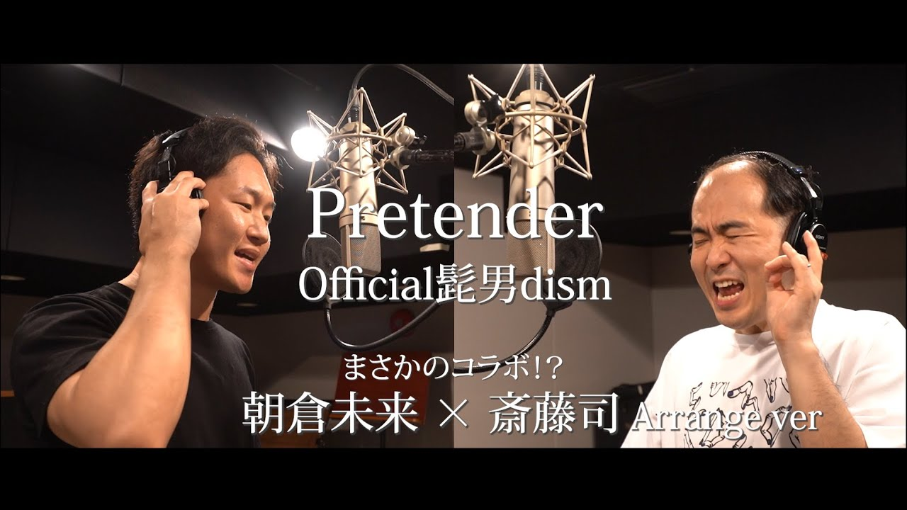 【#朝倉未来】コラボ第2弾!!! Pretender/Official髭男dism 斎藤司and朝倉未来 Arrange.Ver