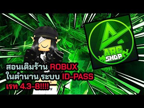 Roblox | สอนเติมร้าน ROBUX ในตำนาน เรท 4.3-8!!! [ARCSHOP]