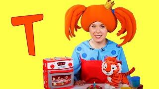 Поиграйка с Царевной - Учим Букву Т и делаем торт для тигра! - Обучающее видео