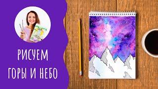 Как нарисовать горы, небо, звезды. Урок рисования для начинающих.