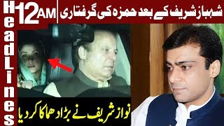 Nawaz Sharif takes a Fiery Decision   Headlines 12 AM   18 November 2018   Express News