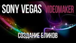 [Туториал] Создание Бликов в Sony Vegas (классный урок братюнь!)