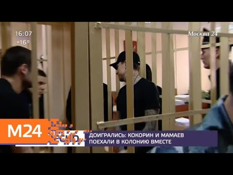 Мамаева и Кокорина этапировали в колонию - Москва 24