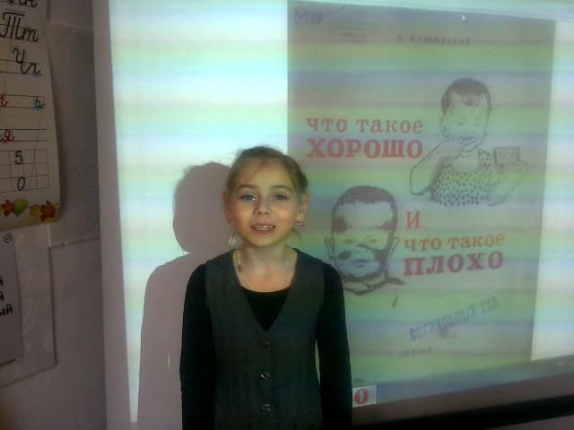 Изображение предпросмотра прочтения – ДарьяАдарченко читает отрывок изпроизведения «Что такое хорошо и что такое плохо» В.В.Маяковского