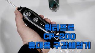 워터프로 CP-200 휴대용구강세정기