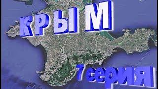 Крым 2018  7 серия Фильм о поездке в Крым.2018.